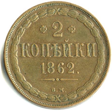 2 копейки 1862 г. ВМ. Александр II Варшавский монетный двор