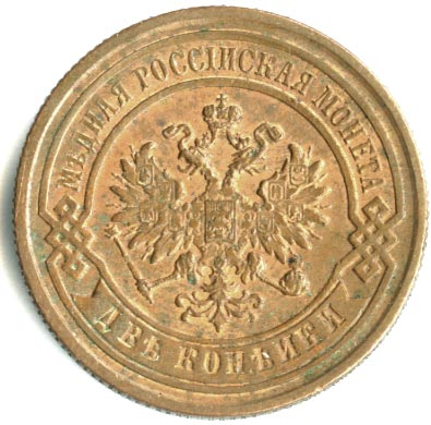 2 копейки 1876 г. СПБ. Александр II. Санкт-Петербургский монетный двор