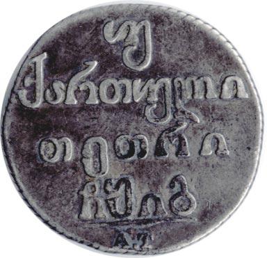 Двойной абаз 1812 г. АТ. Для Грузии (Александр I)
