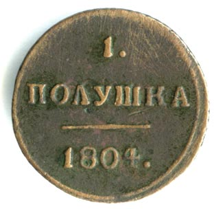 Полушка 1804 г. КМ. Александр I Сузунский монетный двор