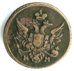 Полушка 1804 г. КМ. Александр I. Сузунский монетный двор