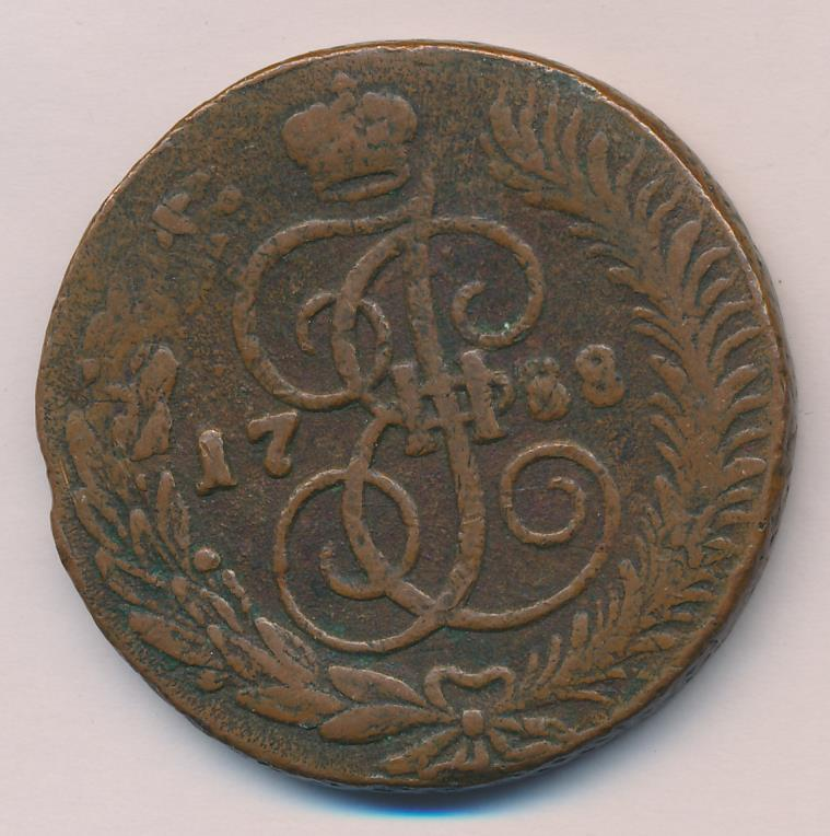 5 копеек (петров-1р). 1788.