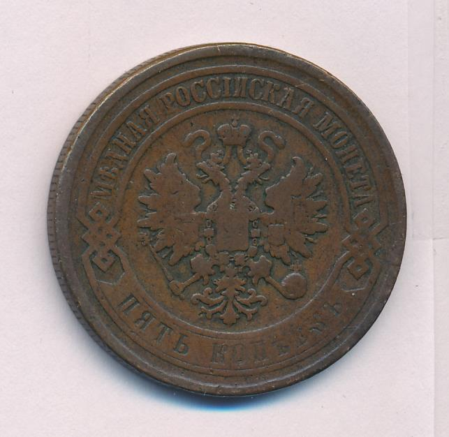 5 копеек 1868 со знаком v