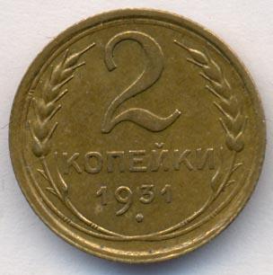 2 копейки 1931 г. Круговая надпись приближена к выступающему канту монеты