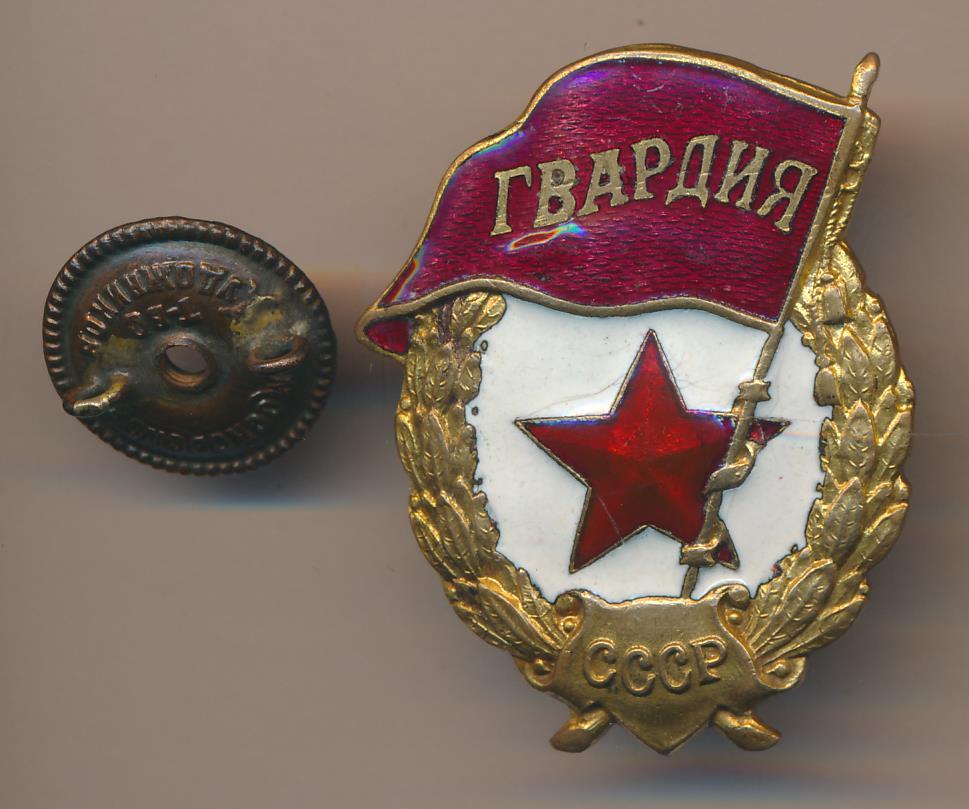 Знак гвардия фото