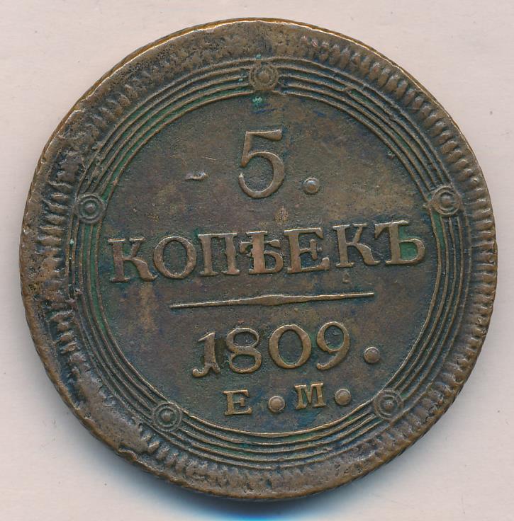 5 копеек (петров-1р). 1809.