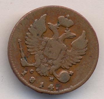 Деньга 1814 г. ИМ СП. Александр I. Буквы ИМ СП