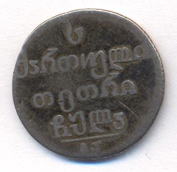 Абаз 1831 г. АТ. Для Грузии (Николай I).