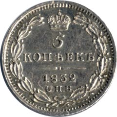 5 копеек 1832 г. СПБ НГ. Николай I
