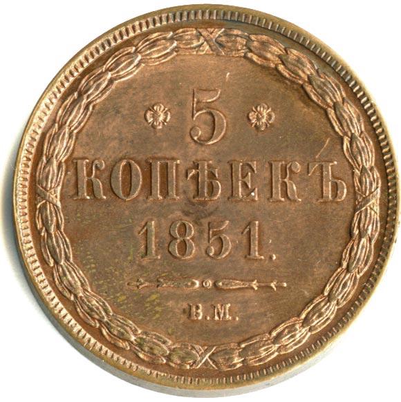 5 копеек 1851 г. ВМ. Николай I Варшавский монетный двор
