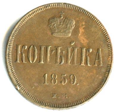 1 копейка 1859 г. ЕМ. Александр II Екатеринбургский монетный двор. Корона уже