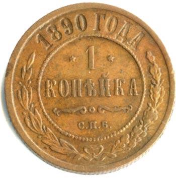 1 копейка 1890 г. СПБ. Александр III