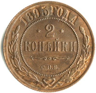 2 копейки 1895 г. СПБ. Николай II