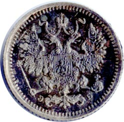 5 копеек 1899 г. СПБ ЭБ. Николай II. Инициалы минцмейстера ЭБ