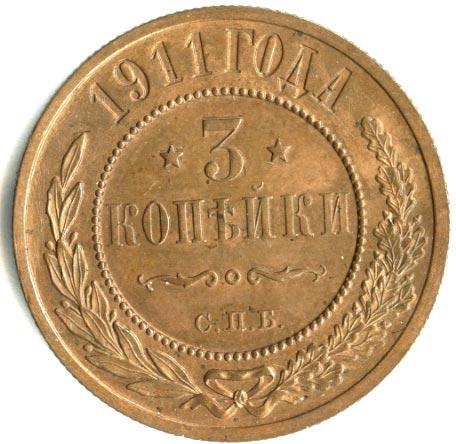 3 копейки 1911 г. СПБ. Николай II