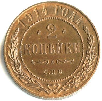 2 копейки 1914 г. СПБ. Николай II.