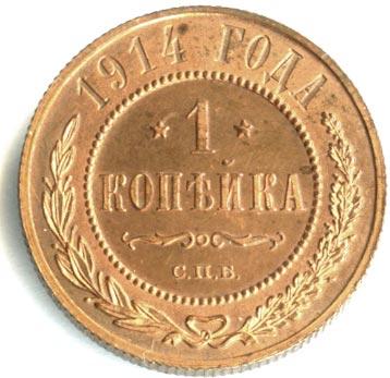 1 копейка 1914 г. СПБ. Николай II