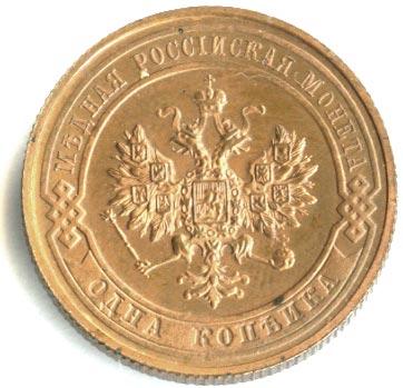 1 копейка 1914 г. СПБ. Николай II.