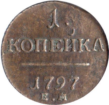 1 копейка 1797 г. ЕМ. Павел I Новодел. Екатеринбургский монетный двор