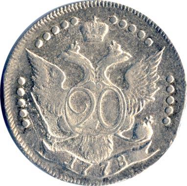20 копеек 1778 г. СПБ. Екатерина II. ...ВСЕРОСС