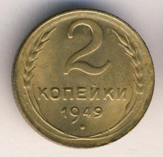 2 копейки 1949 г. Горизонтальная часть цифры «4» тонкая и слегка выступает за край вертикальной