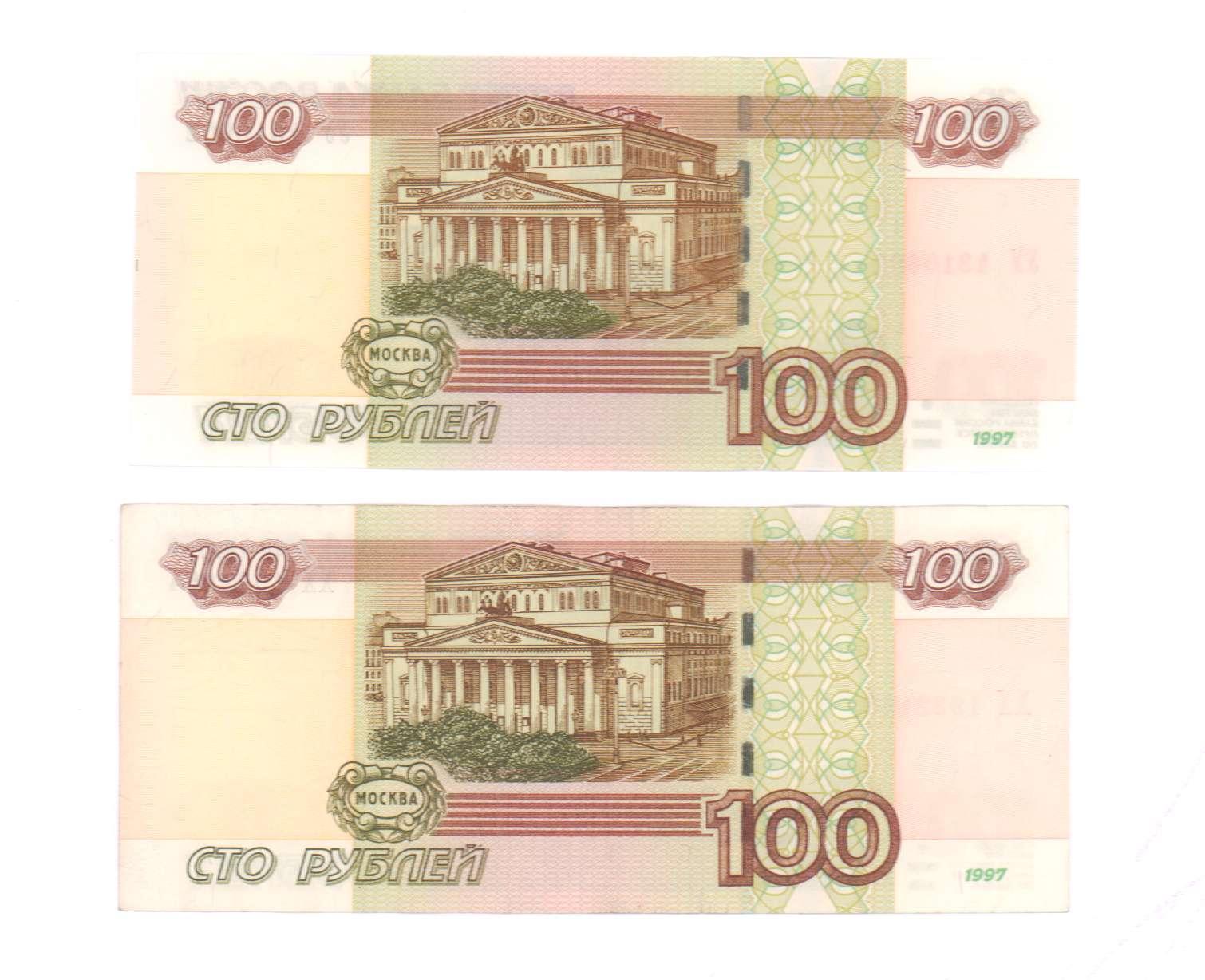 Деньги картинки сто рублей