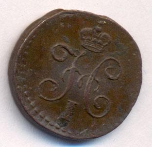 1/4 копейки 1845 г. СМ. Николай I. Тиражная монета