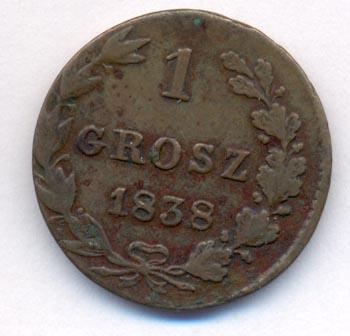 1 грош 1838 г. MW. Русско-Польские (Николай I) Корона меньше