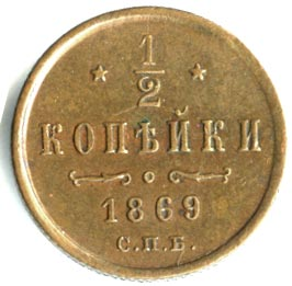 1/2 копейки 1869 г. СПБ. Александр II Санкт-Петербургский монетный двор