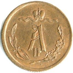 1/2 копейки 1869 г. СПБ. Александр II. Санкт-Петербургский монетный двор