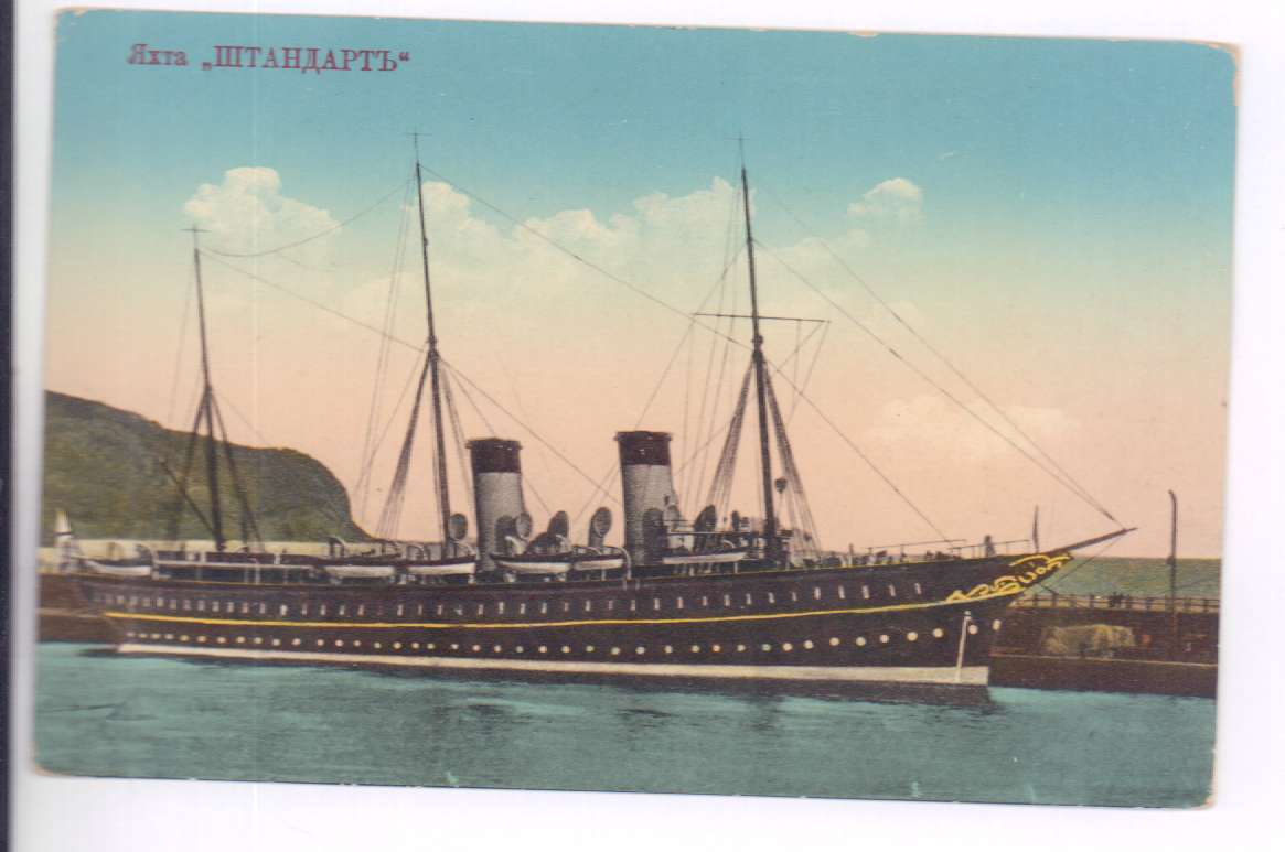 Открытка императорская яхта штандарт, днем