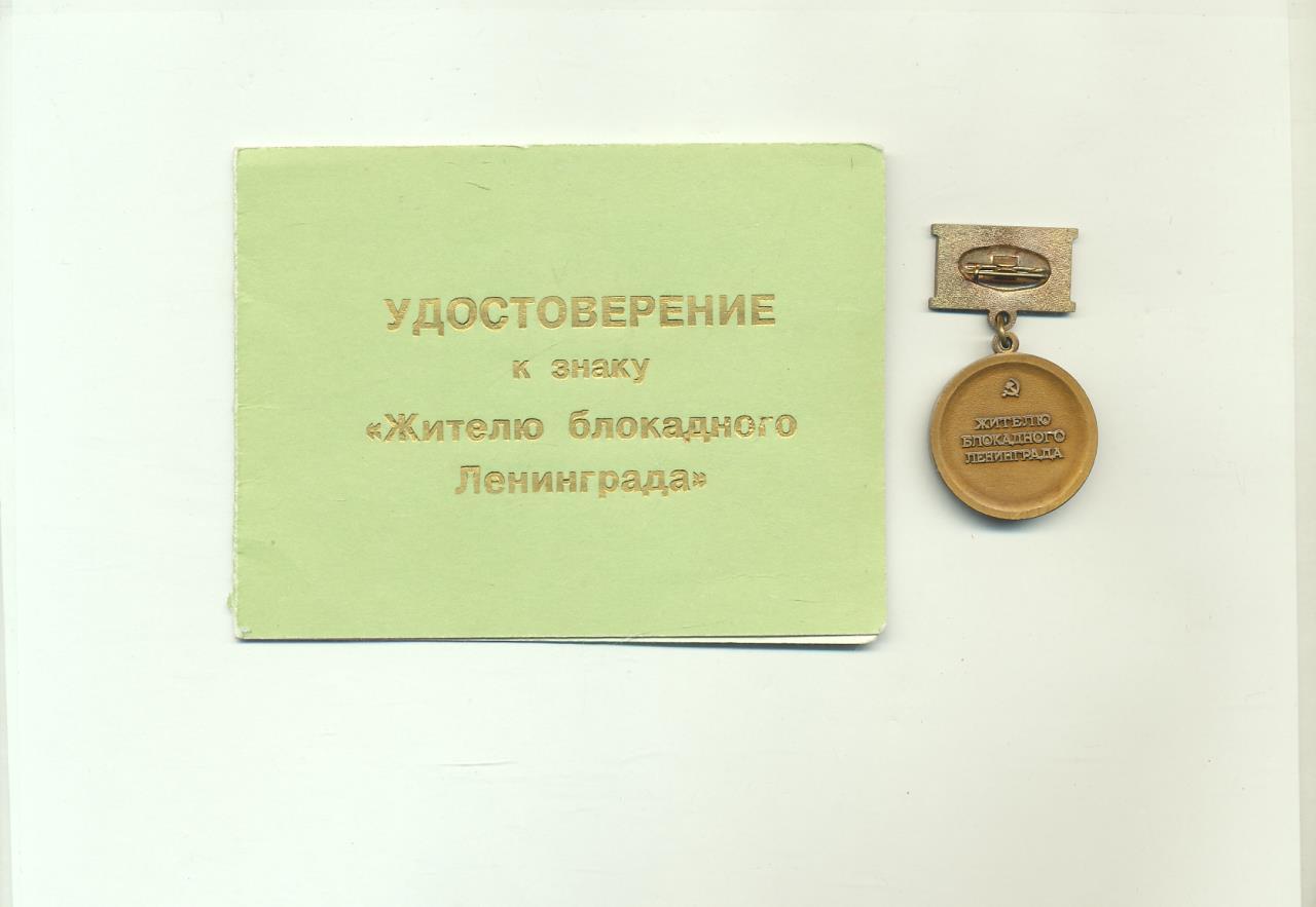 Знак блокадника ленинграда фото