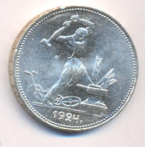 Один полтинник 1924 г. Лицевая сторона - 2., оборотная сторона - В, гурт «Чистого серебра 9 грамм (2 З. 10,5 Д.) ПЛ»
