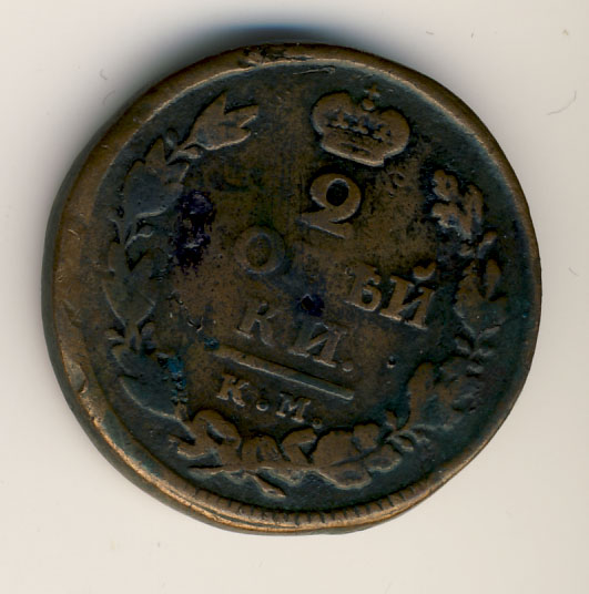 2 копейки 1818 г. КМ АД. Александр I Буквы КМ АД