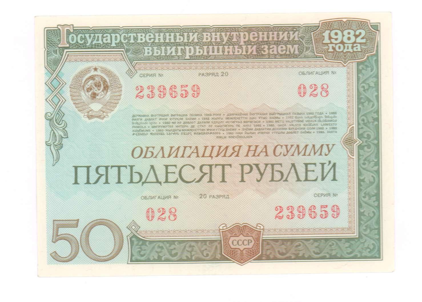 облигации государственного займа рф
