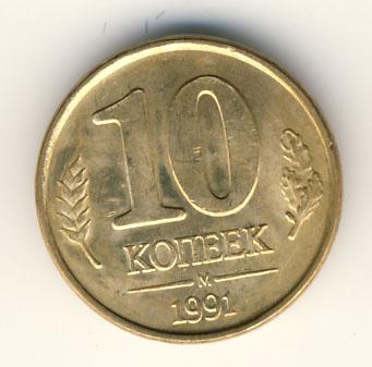 10 копеек 1991 г. ММД.
