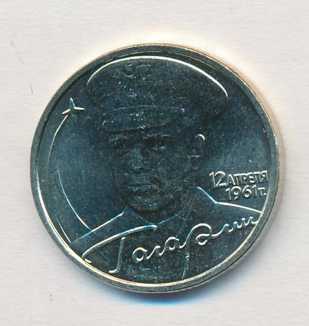 2 рубля 2001 - аверс