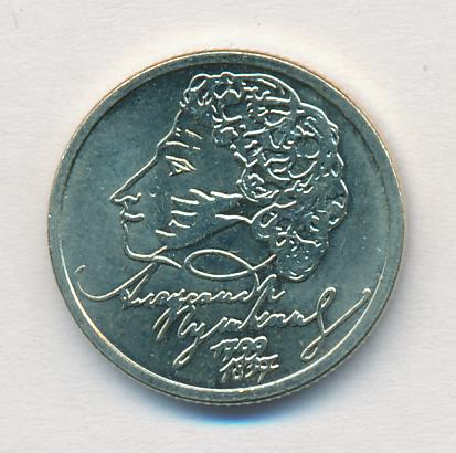 1 рубль 1999 - аверс