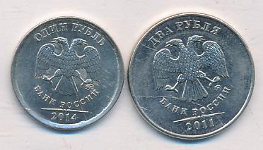 Лот монет Банка России (Раскол штемпеля):2,1 руб (2шт) 2011,2014 - аверс