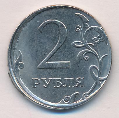 2 рубля. Брак - смещение штемпеля 2016 - реверс
