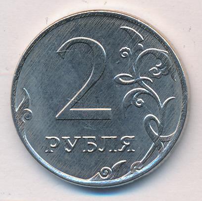 2 рубля. Брак - аверс штемпель от 10 рублей 2017ММД - реверс