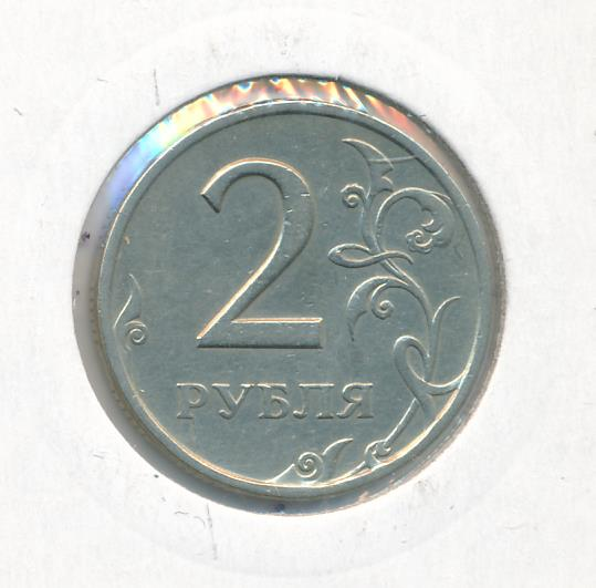 2 рубля. Аверс/Реверс - 75 градусов 1997 - реверс
