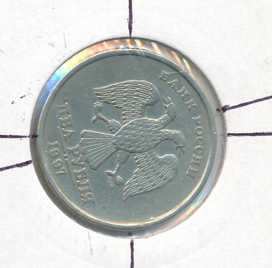 2 рубля. Аверс/Реверс - 75 градусов 1997 - аверс
