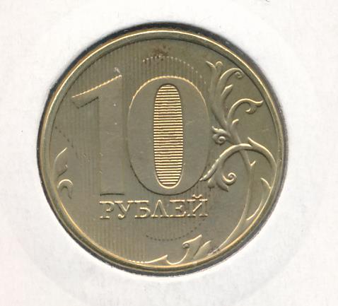 10 рублей Аверс/реверс 2013 - реверс