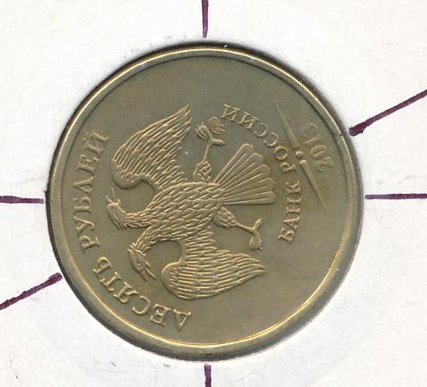10 рублей Аверс/реверс 2013 - аверс