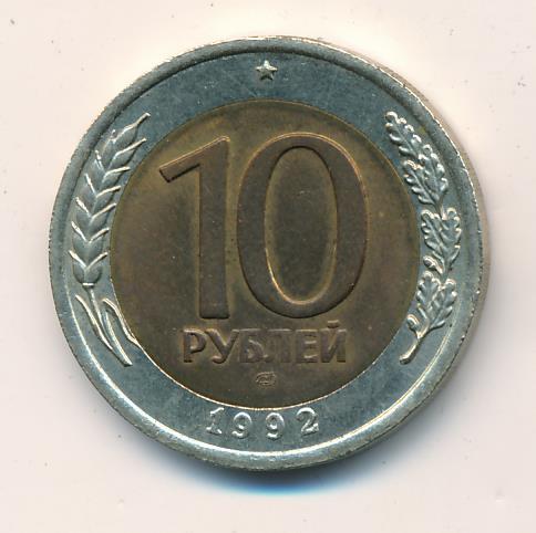 10 рублей 1992 - реверс