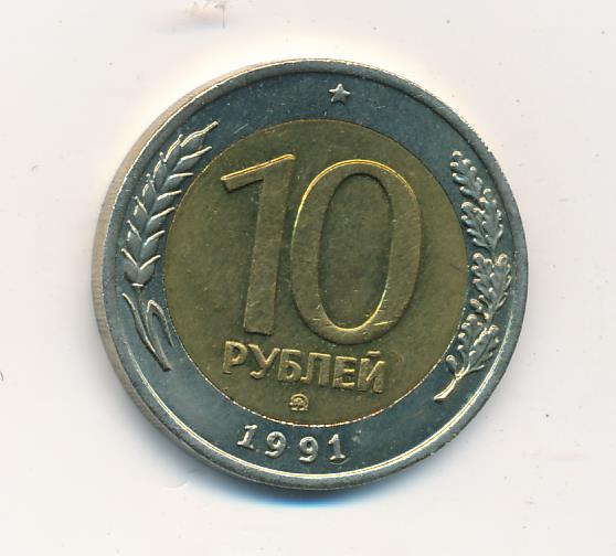 10 рублей 1991 - реверс