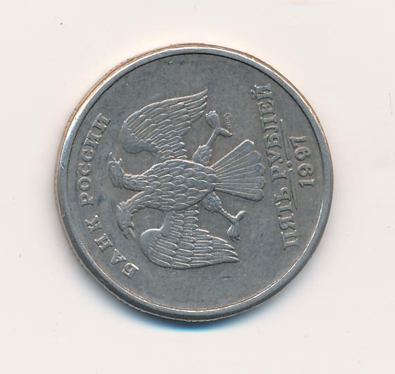 5 рублей. Аверс/Реверс - поворот 1997 - аверс