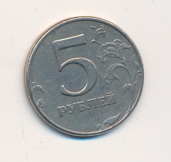 5 рублей. Аверс/Реверс - поворот 1997 - реверс