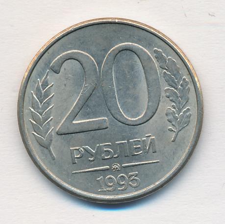 20 рублей 1993 - реверс